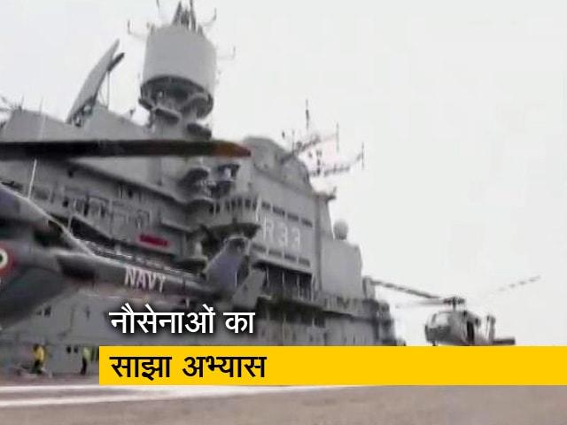 Videos : चीन के खिलाफ नौसेनाएं लामबंद