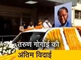 Video : तरुण गोगोई का अंतिम संस्कार बृहस्पतिवार को होगा