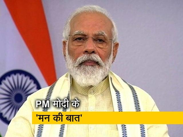 Video : 'मन की बात' में बोले PM मोदी- संकट में संस्कृति बेहद मददगार