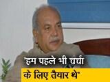 Videos : भारत सरकार ने चर्चा के लिए कभी मना नहीं किया : कृषि मंत्री
