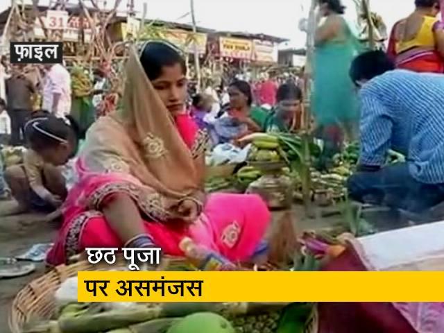 Videos : छठ पूजा: महाराष्ट्र सरकार और BMC में तालमेल की कमी