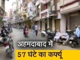 Video : कोरोना के बढ़े मामले, तो अहमदाबाद में लगाया गया कर्फ्यू