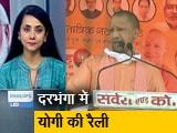 Video: बिहार का दंगल: योगी के भाषण से क्यों गायब रही नीतीश कुमार के काम की चर्चा?
