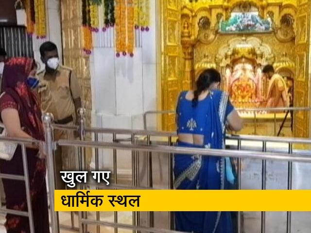 Videos : महाराष्ट्र में 8 महीनों बाद धार्मिक जगहों पर दिखी रौनक