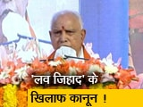 """Video : """"कर्नाटक में 'लव जिहाद' का करेंगे खात्मा"""": बीएस येदियुरप्पा"""
