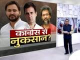 Video : बिहार चुनाव में 10 से ज्यादा सीटों पर कांग्रेस-RJD को नुकसान, आंकड़ों से समझिए
