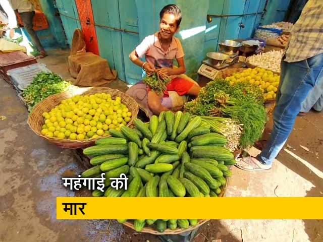 Video : आसमान छूते सब्जियों के दाम, बिगड़ा किचन का बजट