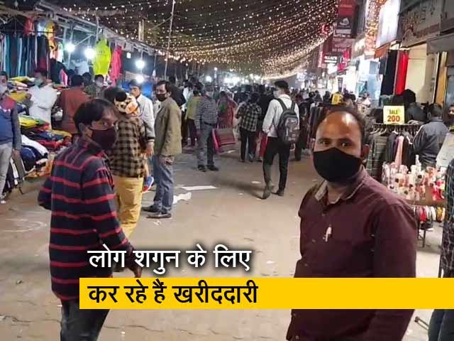 Videos : सिटी सेंटर :  धनतेरस पर बाजारों में कैसी है रौनक?