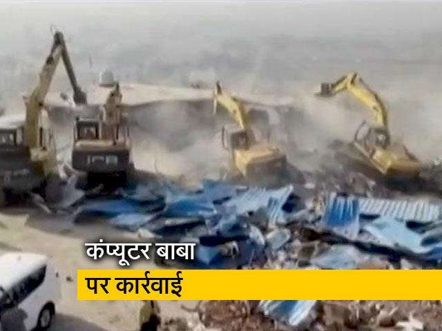 Videos : इंदौर में कंप्यूटर बाबा के आश्रम पर चला बुलडोजर