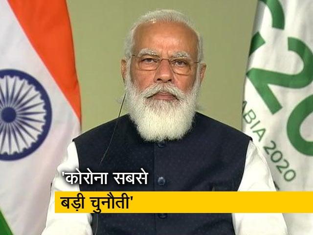 Video : G-20 में बोले PM मोदी, कोरोनावायरस सबसे बड़ी चुनौती