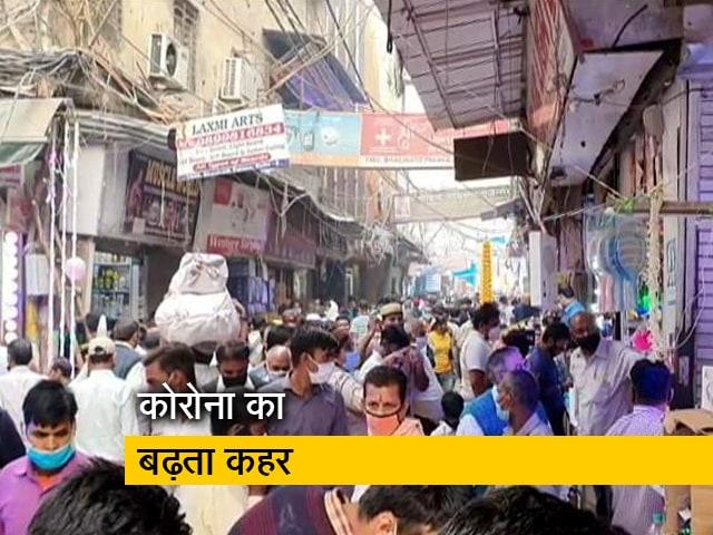 Video : रवीश कुमार का प्राइम टाइम: दिल्ली में कोरोना की तीसरी लहर और भी खतरनाक