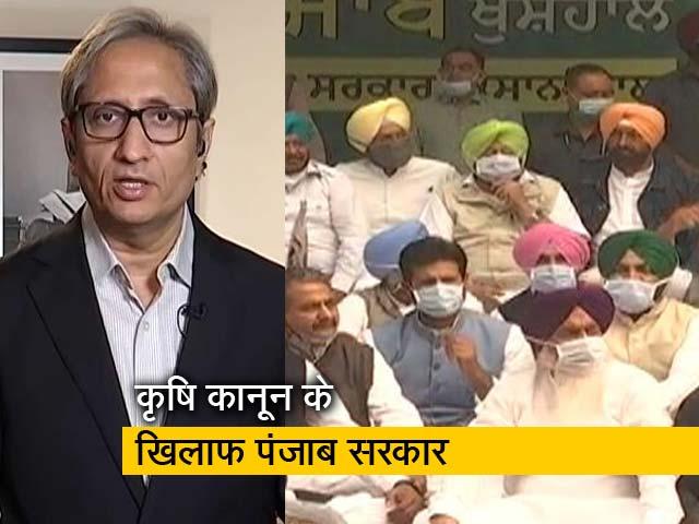 Video : रवीश कुमार का प्राइम टाइम: पंजाब सीएम कैप्टन अमरिंदर सिंह ने दिल्ली के जंतर-मंतर पर धरना दिया