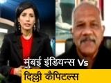 Video : IPL 2020: पहले क्वालिफायर में मुंबई और दिल्ली आमने-सामने
