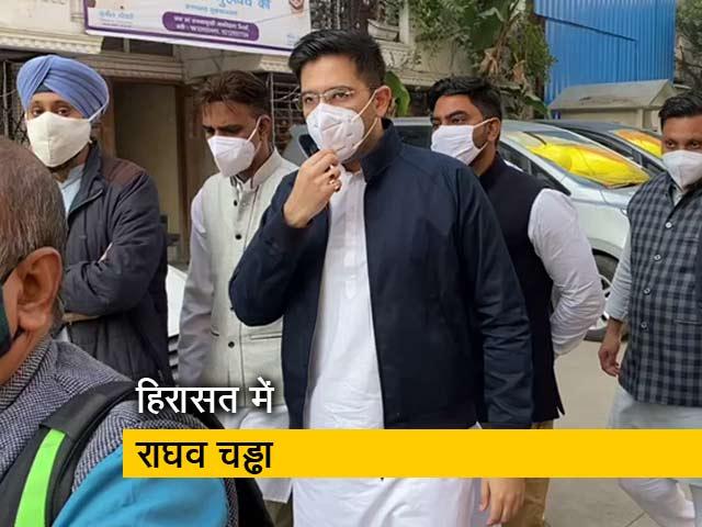Video : हिरासत में लिए गए AAP विधायक राघव चड्ढा
