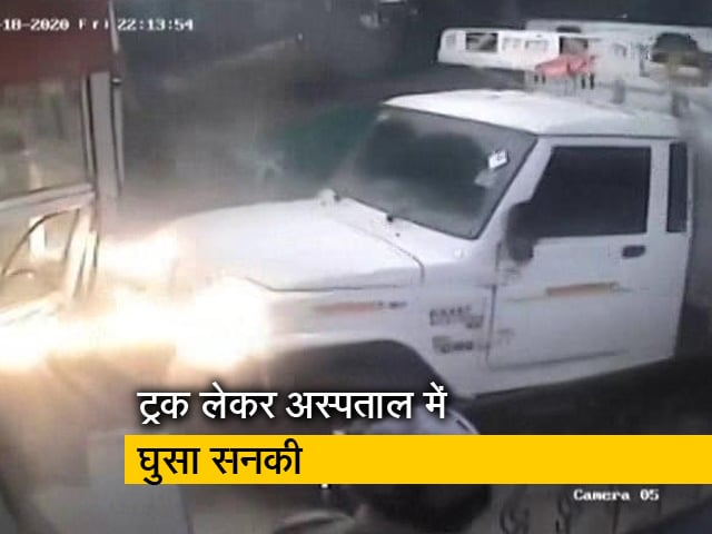 Video : मरीज के नाराज रिश्तेदार ने गुरुग्राम के अस्पताल में घुसा दिया ट्रक