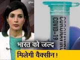 Video : 2021 की शुरुआत में भारत को मिल सकती है कोरोना वैक्सीन
