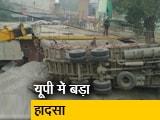 Video : उत्तर प्रदेश: कौशांबी में SUV पर बालू लदा ट्रक पलटने से 8 की मौत