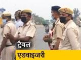 Videos : 'भारत बंद' के मद्देनजर दिल्ली पुलिस ने जारी की एडवाइजरी, हरियाणा पुलिस भी सतर्क