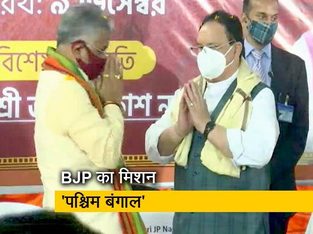 Videos : देश प्रदेश : मिशन 'बंगाल' पर BJP अध्यक्ष जेपी नड्डा