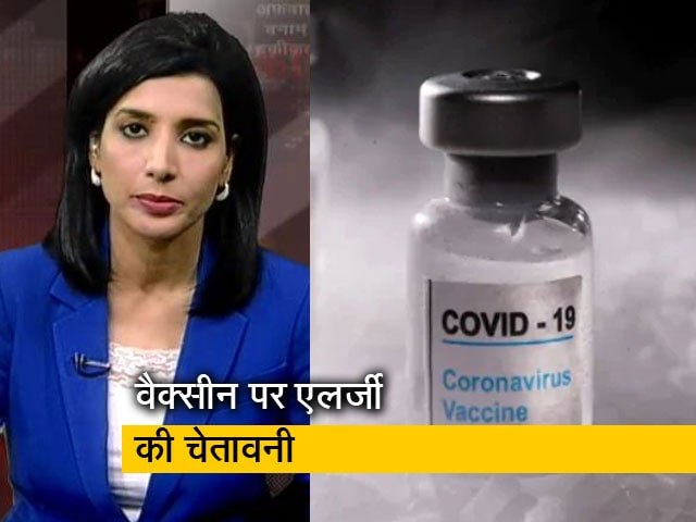 Videos : ब्रिटेन में फाइजर की वैक्सीन पर एलर्जी की चेतावनी