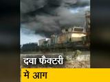 Videos : हैदराबाद की दवा फैक्टरी में आग, कई लोग झुलसे!