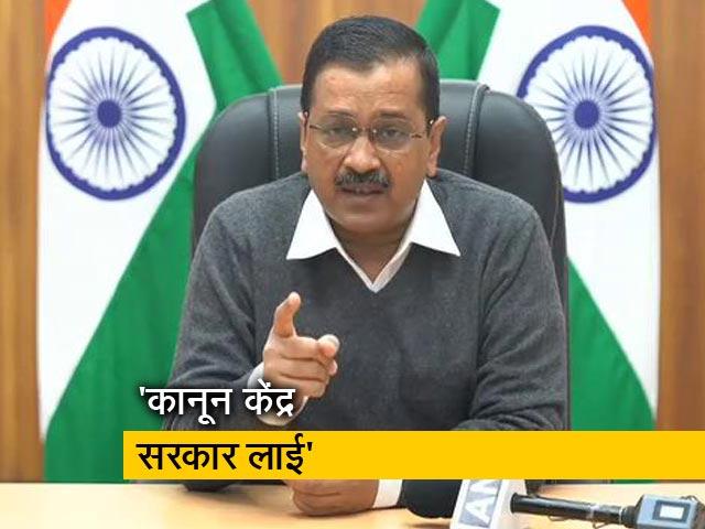 Videos : सीएम केजरीवाल ने कैप्टन अमरिंदर सिंह से पूछा, 'बीजेपी से दोस्ती निभा रहे हो या कोई दबाव है ?'