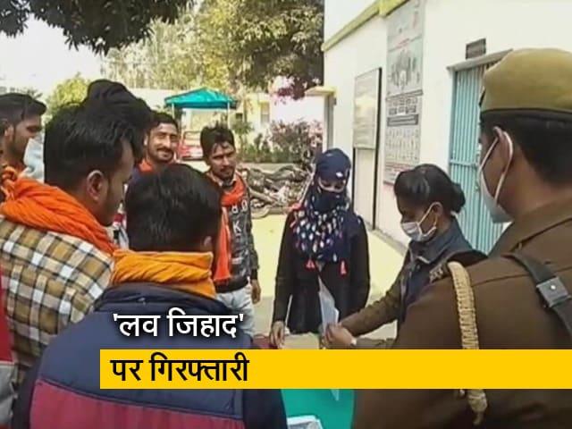 Videos : यूपी के मुरादाबाद में कथित लव जिहाद पर गिरफ्तारी
