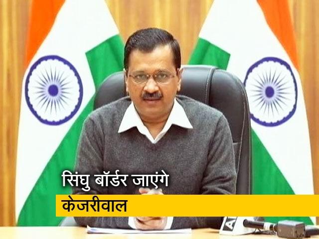 Videos : किसानों के बीच पहुंचेंगे मुख्यमंत्री अरविंद केजरीवाल