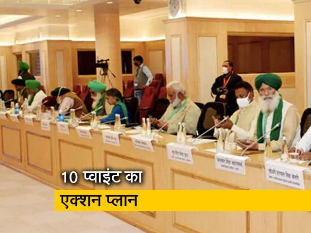 Videos : किसान आंदोलन से निपटने के लिए सरकार ने बनाई आक्रामक रणनीति: सूत्र