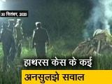Video : रवीश कुमार का प्राइम टाइम : हाथरस कांड में कई सवालों का जवाब मिलना बाकी