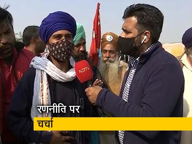 Video : बातचीत के लिए मुद्दे तय कर रहे हैं किसान