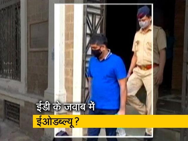 Videos : ईडी का जवाब क्या महाराष्ट्र सरकार ईओडब्ल्यू से देगी?