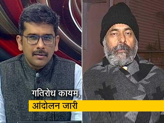 Videos : खबरों की खबर : योगेंद्र यादव ने कहा, 'समिति की बात करना मामले को टालने की कोशिश'