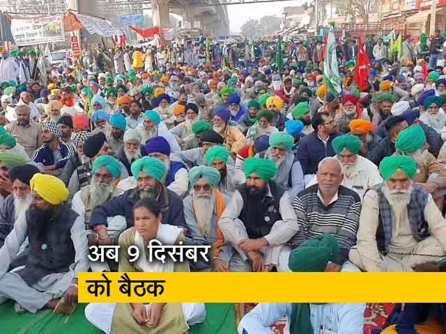 Videos : 8 दिसंबर को भारत बंद, 9 दिसंबर को किसान-सरकार की बैठक