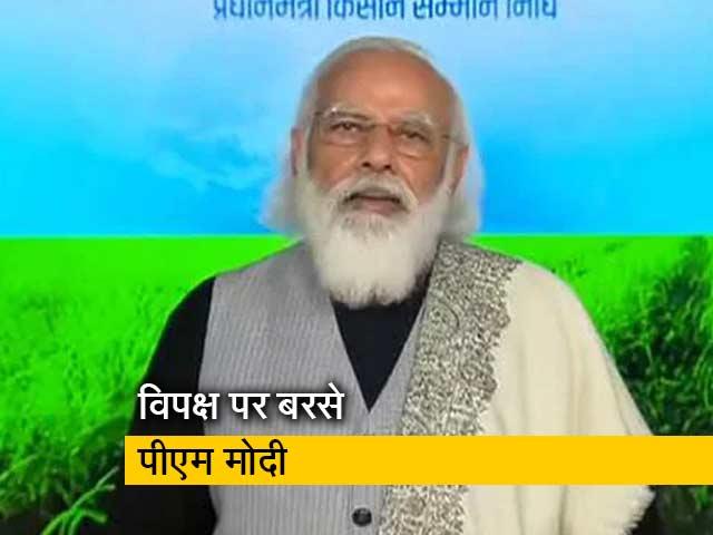 Videos : किसानों के नाम पर एजेंडा चल रहा है : PM मोदी