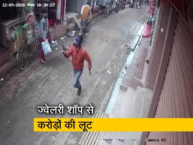 Videos : बिहार के दरभंगा में ज्वेलरी शॉप से करोड़ों की लूट