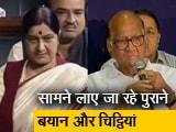 Video : किसान आंदोलन पर सियासत तेज, सुषमा स्वराज और शरद पवार के पुराने बयान और चिट्ठी चर्चा में