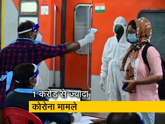 Videos : भारत में कोरोना केस 1 करोड़ के पार