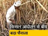Video : कैबिनेट की बैठक आज, गन्ना किसानों के हित में आ सकता है बड़ा फैसला : सूत्र
