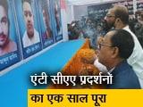 Video : सीएए विरोधी आंदोलन का एक साल पूरा, असम में हुए प्रदर्शन