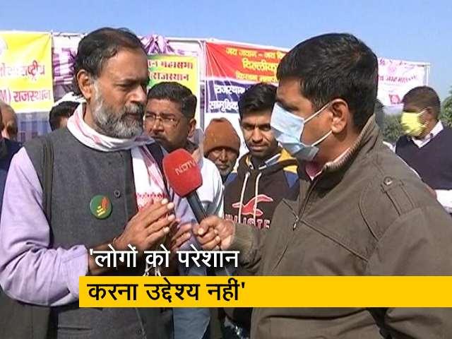 Videos : हमें जहां रोका गया था वहीं रुक कर अपना प्रदर्शन कर रहे हैं: योगेंद्र यादव