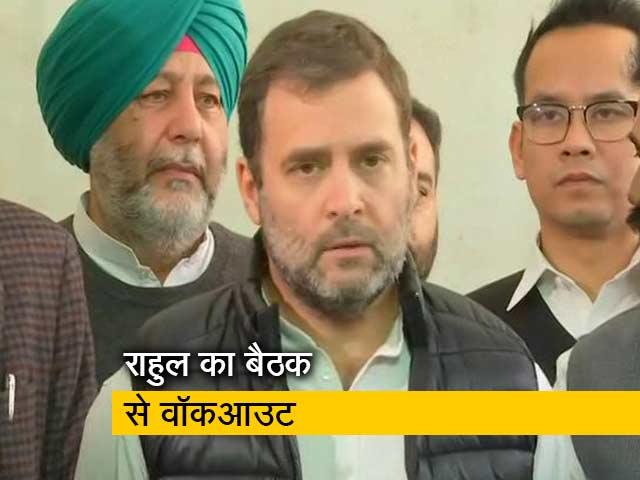 Videos : संसदीय समिति की बैठक से राहुल गांधी ने किया वॉकआउट