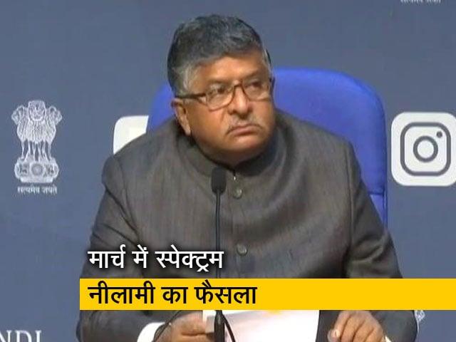 Video : केंद्रीय मंत्री रविशंकर प्रसाद ने कहा - मार्च में नीलामी की योजना