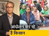Video : रवीश कुमार का प्राइम टाइम: किसकी राय पर सरकार ने बनाए ये तीन कृषि कानून ?