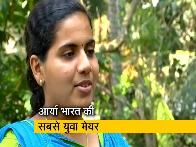 Video : 21 साल की कॉलेज छात्रा आर्या राजेंद्रन होंगी देश की सबसे युवा मेयर
