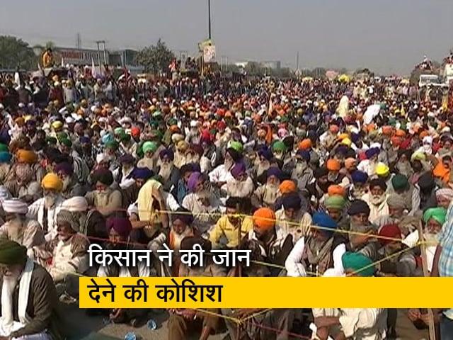 Videos : देश-प्रदेश : सिंघु बॉर्डर पर किसान ने जहर खाकर खुदकुशी का किया प्रयास