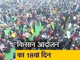 Video : दिल्ली-जयपुर हाइवे जाम करने की तैयारी में किसान