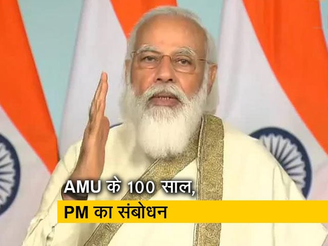 Video : AMU में एक मिनी इंडिया नजर आता है : PM मोदी