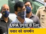 Videos : संजय राउत बोले- पवार के यूपीए प्रमुख बनने का समर्थन