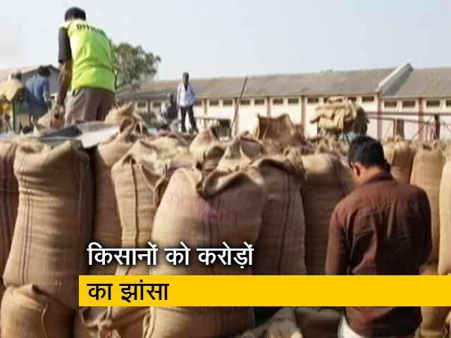 Videos : मध्य प्रदेश में किसानों के साथ बढ़ती धोखाधड़ी